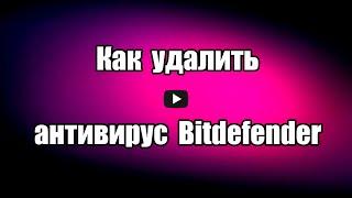 Как удалить антивирус Bitdefender Antivirus Free Edition полностью с  компьютера с помощью программы для удаления программ Revo  Uninstaller без оставщихся файлов и следов от антивируса.  Видео обзор, как удалить антивирус