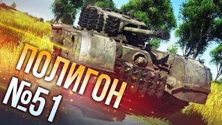 War Thunder: Полигон | Эпизод 51