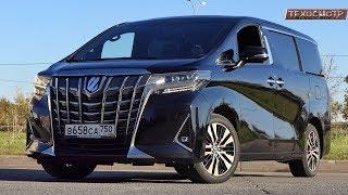 Toyota Alphard 2018. Он умеет производить впечатление.