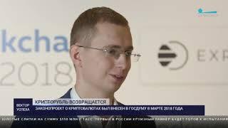 В России вернулись к идее создания крипторубля #КРИПТОНОВОСТИ