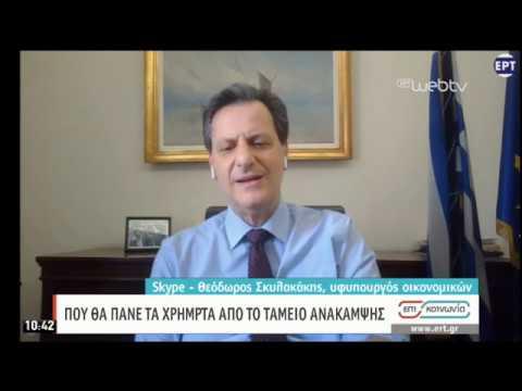 Θ. Σκυλακάκης (ΕΡΤ) : Η κυβέρνηση προωθεί ολοκληρωμένο πακέτο στήριξης του τουρισμού |29/05/20|ΕΡΤ