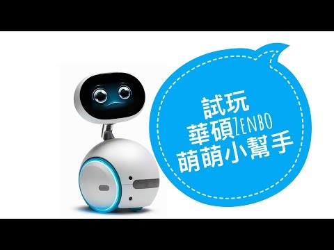 華碩Zenbo動手玩/ What the cute guy ASUS Zenbo can do?