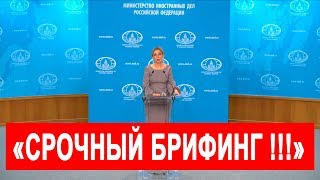 СРОЧНЫЙ брифинг Марии Захаровой от 27.03.2020