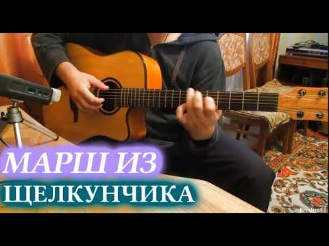 Чайковский - Щелкунчик Марш. Классическая Музыка на Гитаре д66