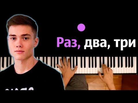 Volodya XXL - Раз два три● караоке | PIANO_KARAOKE ● ᴴᴰ + НОТЫ & MIDI