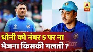 धोनी को नंबर 5 पर न भेजना किसकी गलती? क्यों हारी टीम इंडिया ? देखिए हार की वजहों की सबसे बड़ी पड़ताल