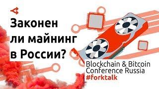 Законен ли майнинг в России, - панельная дискуссия B&BCR