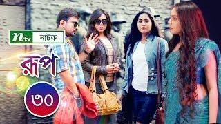 New Drama Serial : Roop | রূপ | EP 30 | Zakia Bari Mamo | Tauquir Ahmed | S F Nayeem