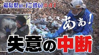 #41「ブンケン歩いてゴミ拾いの旅」相馬~福島編2