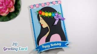 How To Make Birthday Card For Sister|Mom|Best Friend ???| Greeting Card For Women's Day|Teachers Day