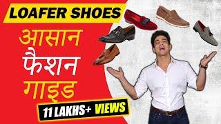 Sabse Stylish Shoe - Loafers | Mens Style - BeerBiceps Hindi
