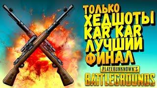 ТОЛЬКО ХЕДШОТЫ! ЭПИЧНАЯ КАТКА С ФИЛИПИНОМ В Battlegrounds #38