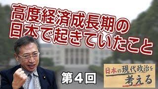 第4回 高度経済成長期の日本で起きていたこと