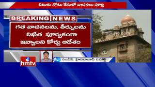 High Court Postpone Cash For Vote Case On Tuesday | Hyderabad | HMTV