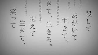 +α/あるふぁきゅん。- 命に嫌われている。【歌ってみた】Alfakyun. - Hated by life itself [Cover] 被生命所厭惡 (試唱)