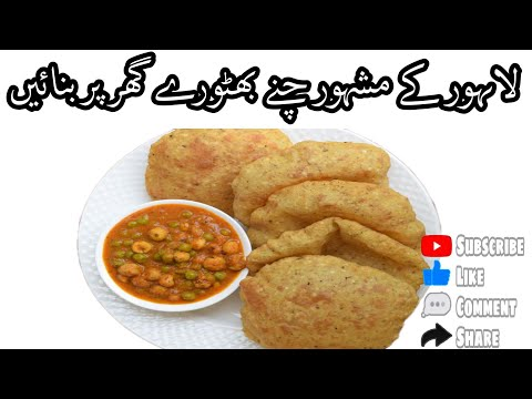 Chole Bhature Recipe | Easy Chole Bhature Recipe | Homemade Recipe | Recipes By Cooking Kitchen