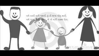 Mane Mummy Lage Vahali/ મને મમ્મી લાગે વહાલી- Gujarati Balgeet/kavita