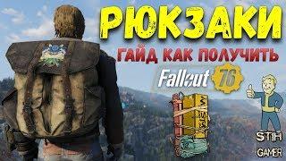 Fallout 76: Гайд РЮКЗАК как Получить и сдать ЭКЗАМЕНЫ Скаутов-Пионеров