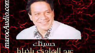 اغاني طرب MP3 حسبتك عبد الهادي بلخياط تحميل MP3