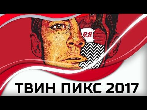 ТВИН ПИКС 2017. ВОЗВРАЩЕНИЕ ЛЕГЕНДЫ (СПОЙЛЕРЫ!) видео