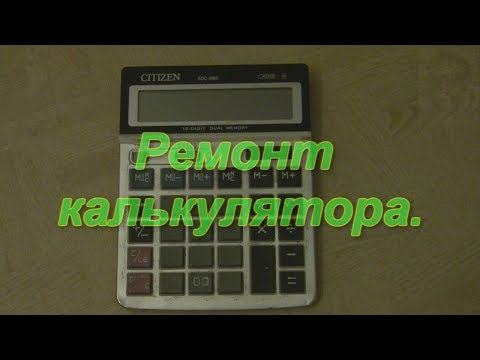 Ремонт калькулятора