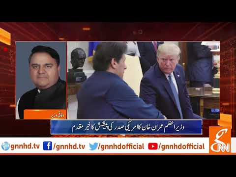 Fawad Chaudhry's stance on Trump's mediation invitation on Kashmir issue