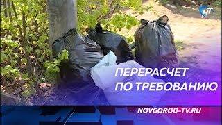 По требованию прокуратуры, больше 1000 счетов за прошлогодний вывоз мусора из деревень были отменены