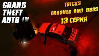 GTA 4-Трюки, Аварии и Баги #13 (Tricks, Crashes and Bugs)