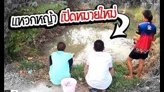 เปิดซิง หมายใหม่ คลองธรรมชาติ   เด็กตกปลา