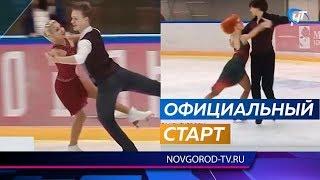 Финал Кубка России по фигурному катанию официально стартовал