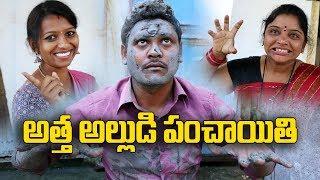 రేసీకటి అల్లుడు #41 Na Rechikati Alludu Telugu Comedy Shortfilm By Mana Palle Muchatlun