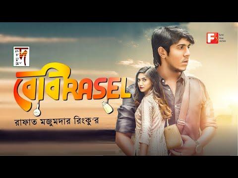 Bangla Natok | Baby Rasel | 'বেবি রাসেল ' | Tawsif Mahbub | Safa Kabir | Ruhi | New Bangla Natok