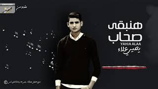 هنبقي صحاب - يحيي علاء (الفيديو الرسمي -Official Video ) Hnb2a S7ab - Yahia Alaa