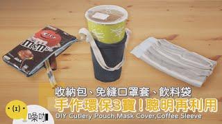 【做吧!噪咖】收納包、免縫口罩套、飲料袋~手作環保3寶!聰明再利用