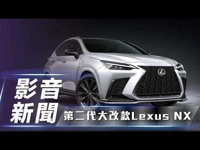 【影音新聞】Lexus NX 新增2.5L PHEV / 2.4L 渦輪動力 全新大改款NX車系正式登場!【7Car小七車觀點】