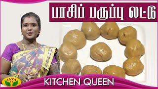 பாசிப் பருப்பு லட்டு | Pasiparuppu Laddu | Kitchen Queen | Adupangarai | Jaya TV
