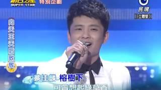 2014-06-28 明日之星-蔡佳麟-余天組曲