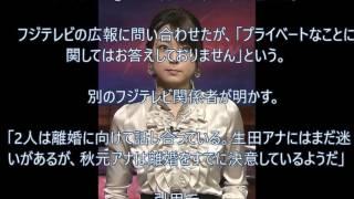 フジテレビ「秋元優里アナ」生田斗真の弟アナと別居中