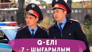 Q-елі 4 маусым 7 шығарылым (4 сезон 7 выпуск)