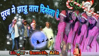 New Christmas Song- Purab ME Jhadu Tara Desela Re Singer -Sumit & Alfa - Download this Video in MP3, M4A, WEBM, MP4, 3GP