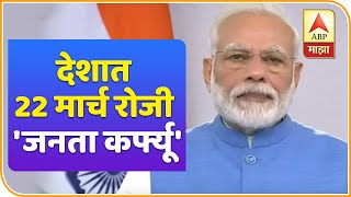 Subscribe to our YouTube channel here: https://www.youtube.com/c/ABPMajhaTV  For latest breaking news (#MarathiNews #ABPMajhaVideos #ABPमाझा ) log on to: https://abpmajha.abplive.in/ Social Media Handles: Facebook: https://www.facebook.com/abpmajha/ Twitter: https://twitter.com/abpmajhatv https://www.instagram.com/abpmajhatv/ Google+ : https://plus.google.com/+AbpMajhaLIVE  Download ABP App for Apple: https://itunes.apple.com/in/app/abp-live-abp-news-abp-ananda/id811114904?mt=8 Download ABP App for Android: https://play.google.com/store/apps/details?id=com.winit.starnews.hin&hl=en  ABP Majha (ABP माझा) is a 24x7 Marathi news channel in India. The Mumbai-based company was launched on 22 June 2007. The channel is owned by ABP Group. Mirroring the aspirations and distinct socio-political characteristics of the region, ABP Majha (formerly STAR Majha) has captured the hearts of 12 million Indians weekly, in a short time. सात बाराच्या बातम्या (Saat Barachya Batmya) and माझा कट्टा (Majha Katta) are two of the many important programs on the channel. ABP Majha has become a Marathi news hub which provides you with the comprehensive up-to-date news coverage from Maharashtra, all over India and the world. Get the latest top stories, current affairs, sports, business, entertainment, politics, spirituality, and many more here only on ABP Majha in Marathi language.