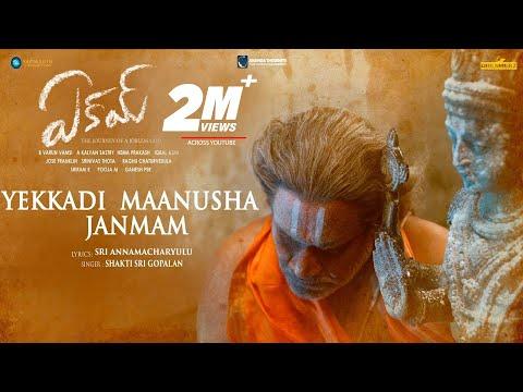 Yekkadi Maanusha Janmam