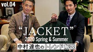 BEAMS 2020年春夏  中村達也のトレンド解説Vol.04【ジャケット】