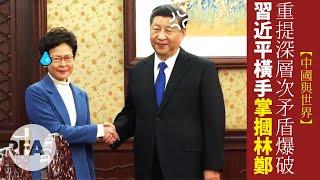 【中國與世界】重提「深層次矛盾」爆破 習近平橫手掌摑林鄭