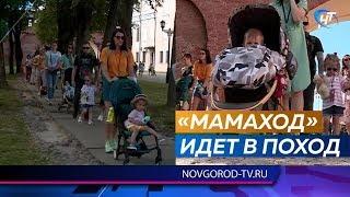 Участницы петербургского проекта «Мамаход» побывали в Великом Новгороде
