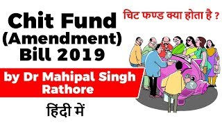 Chit Funds (Amendment) Bill 2019 passed by Lok Sabha, Know all key highlights of the bill #UPSC2020