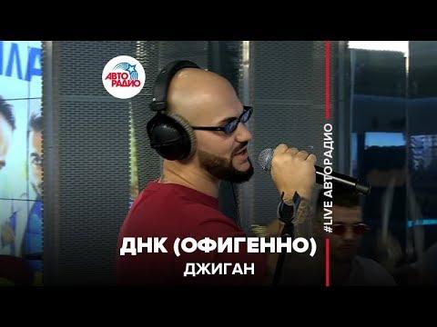 Джиган - Днк (Офигенно) LIVE @ Авторадио