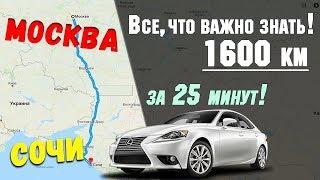 В Сочи на Машине по М4 ДОН | Где безопасно поесть? Цены на Бензин и Дорогу | Ночь в Ростове