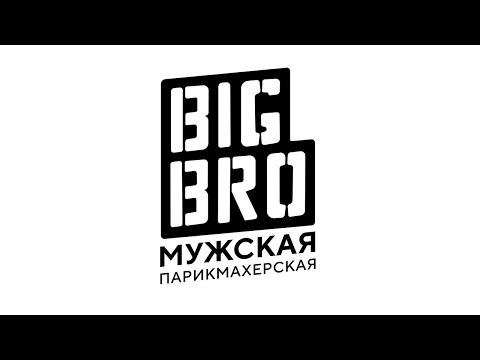 ФРАНШИЗА БАРБЕРШОПА BIG BRO