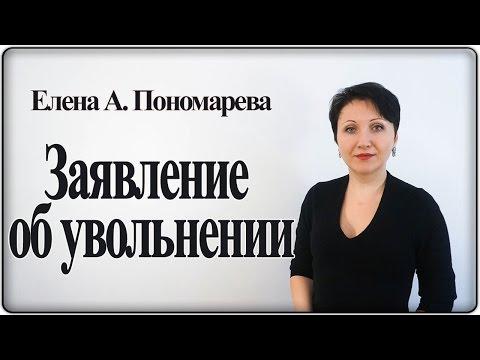 Форма и регистрация заявления об увольнении по собственному желанию – Елена А. Пономарева